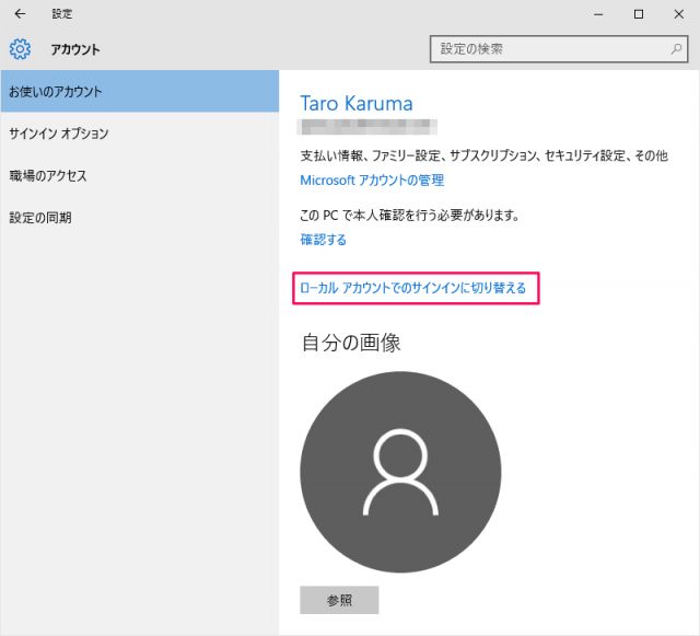windows10-swith-local-account-from-microsoft-account-03
