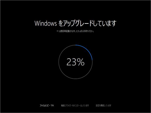 windows10-upgrade-media-create-tool-12