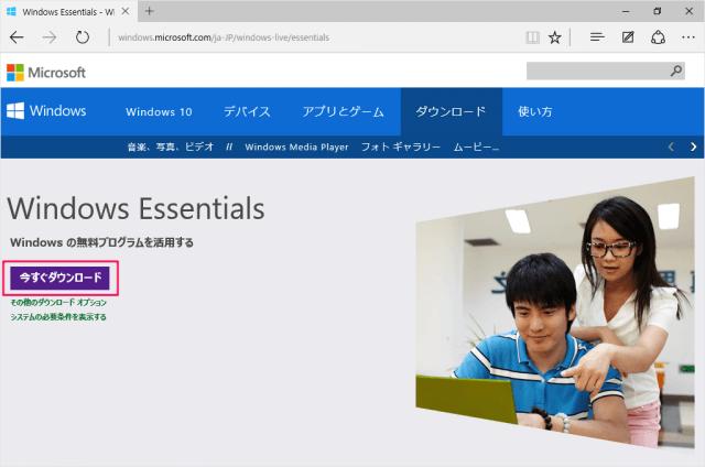 windows10-windows-essentials-download-install-01
