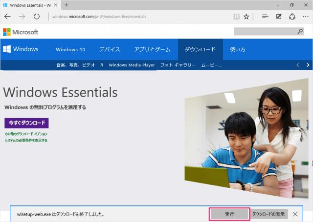 windows10-windows-essentials-download-install-02