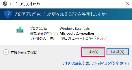 windows10-windows-essentials-download-install-03