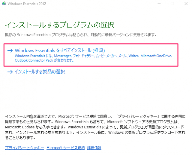 windows10-windows-essentials-download-install-09