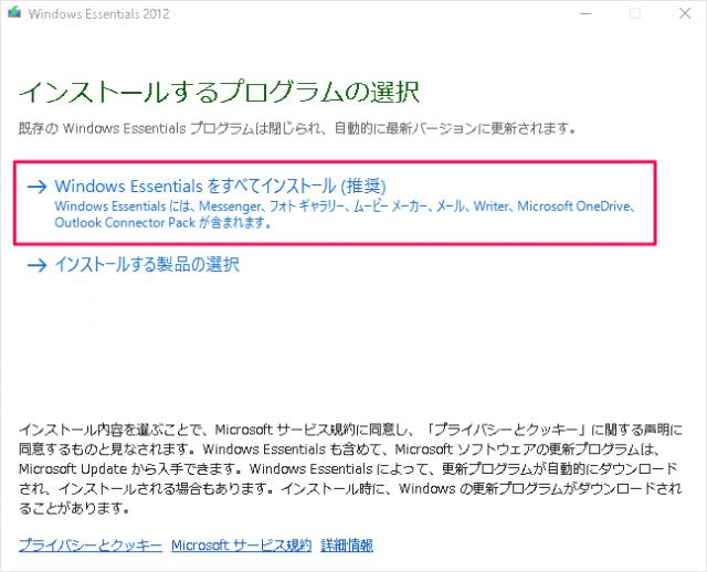 windows10-windows-essentials-download-install-09