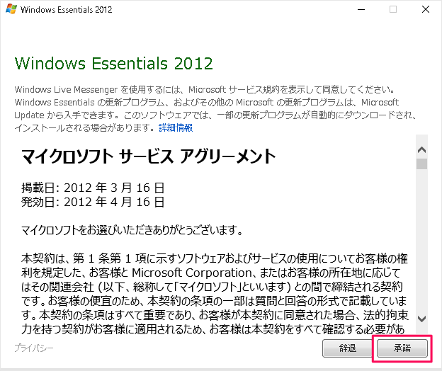 windows10-windows-essentials-download-install-12