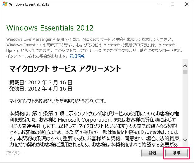 windows10-windows-essentials-download-install-12