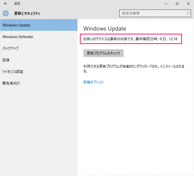 windows10-windows-update-03