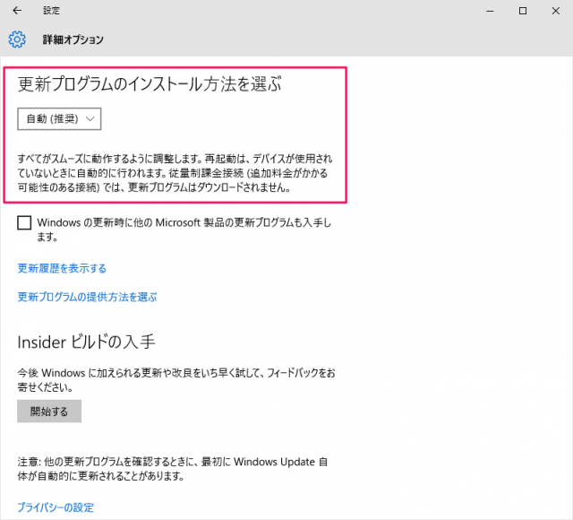 windows10-windows-update-07