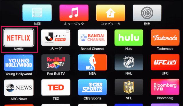 apple-tv-netflix-02