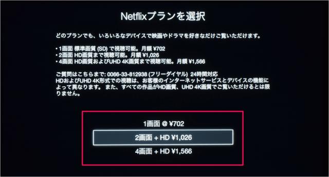 apple-tv-netflix-05