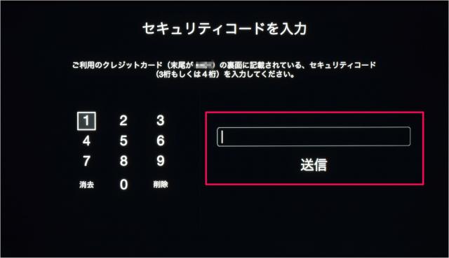 apple-tv-netflix-09