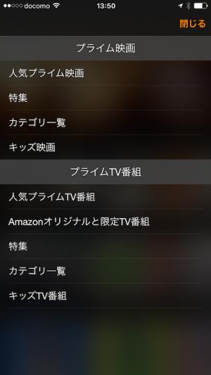 iphone-ipad-amazon-prime-video-07