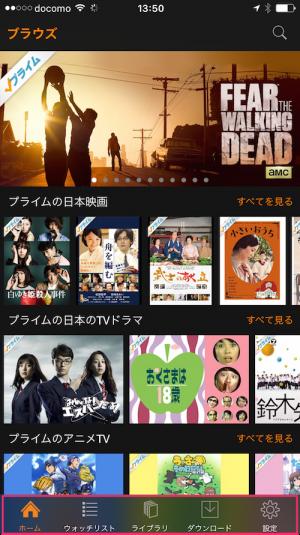 iphone-ipad-amazon-prime-video-10