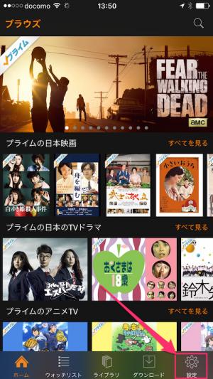 iphone-ipad-amazon-prime-video-11