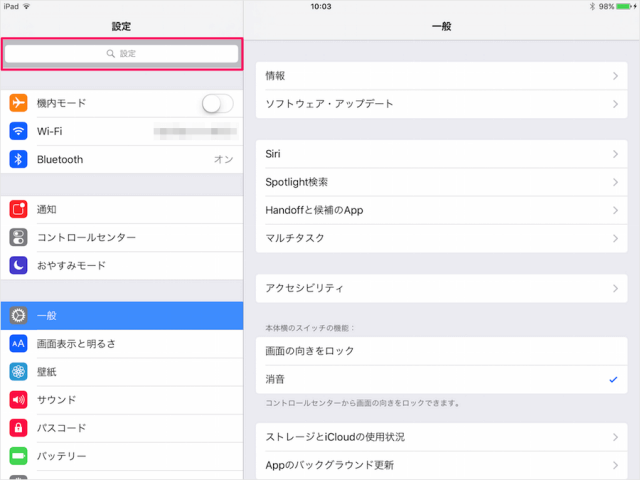 iphone-ipad-app-settings-search-02