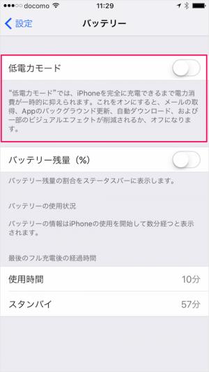iphone-ipad-low-power-mode-04