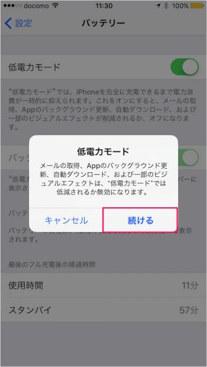 iphone-ipad-low-power-mode-05