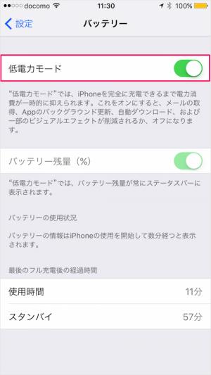 iphone-ipad-low-power-mode-06