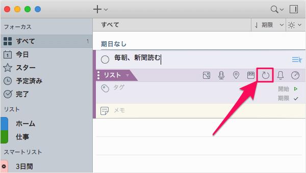 mac-app-2do-repeating-recurrent-task-04
