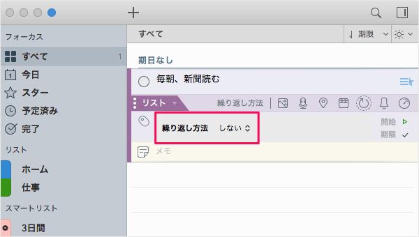 mac-app-2do-repeating-recurrent-task-05