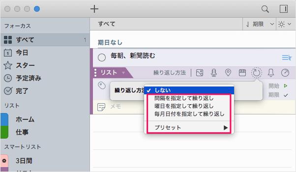 mac-app-2do-repeating-recurrent-task-06