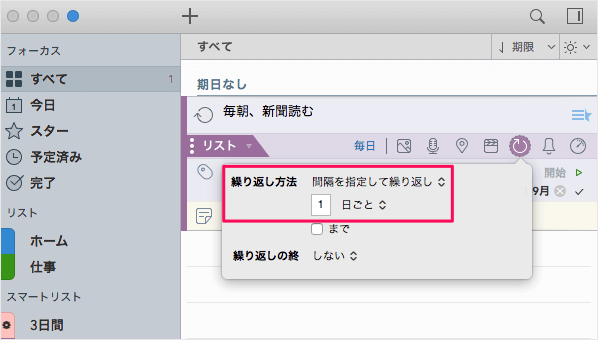 mac-app-2do-repeating-recurrent-task-08