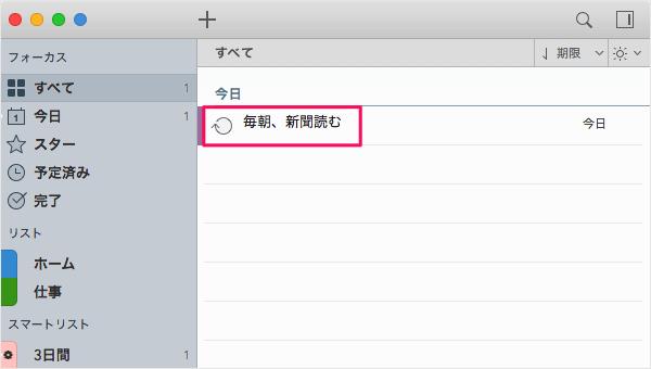 mac-app-2do-repeating-recurrent-task-09