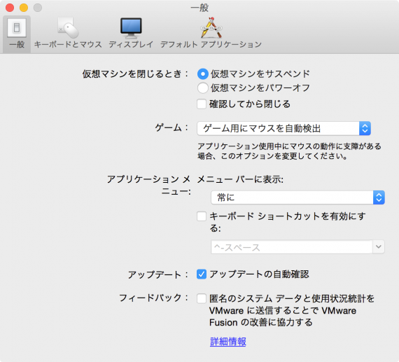mac-vmware-fusion-settings-03