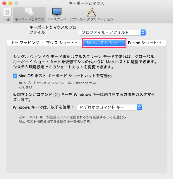 mac-vmware-fusion-settings-06