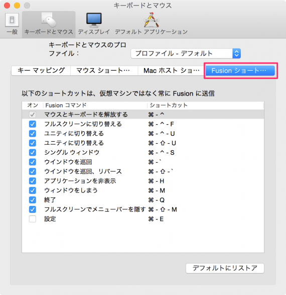 mac-vmware-fusion-settings-07