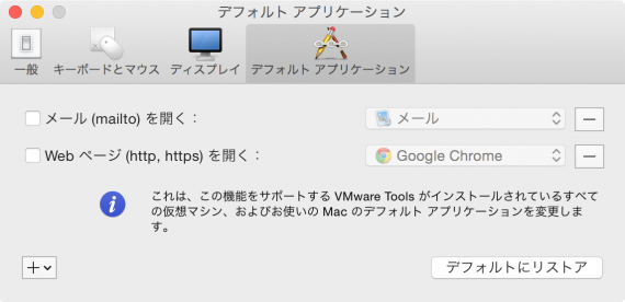 mac-vmware-fusion-settings-09