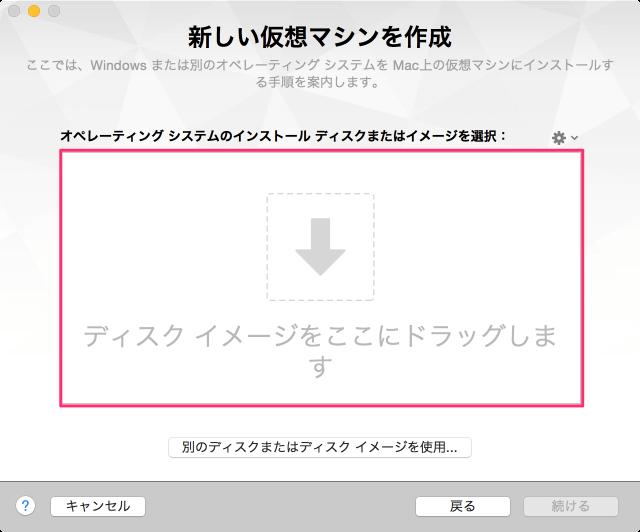 mac-vmware-fusion-windows10-install-05