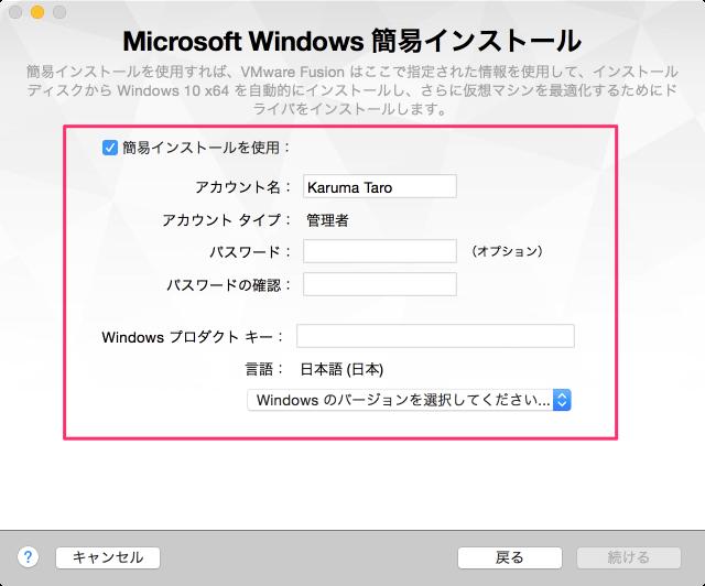 mac-vmware-fusion-windows10-install-07