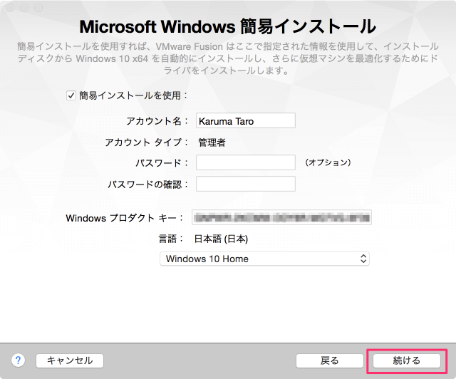 mac-vmware-fusion-windows10-install-08