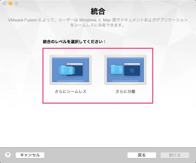 mac-vmware-fusion-windows10-install-09