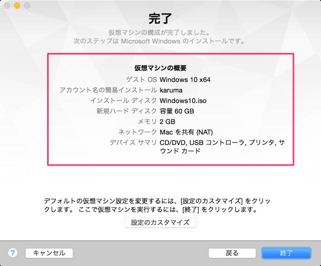 mac-vmware-fusion-windows10-install-10
