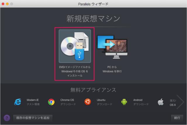 parallels-desktop-mac-windows-10-install-03