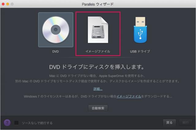 parallels-desktop-mac-windows-10-install-04