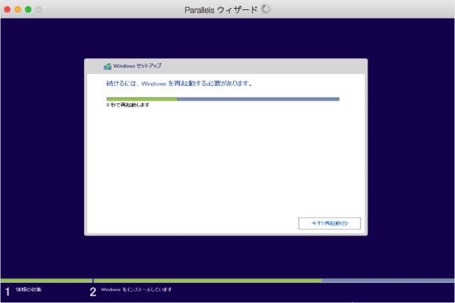 parallels-desktop-mac-windows-10-install-12