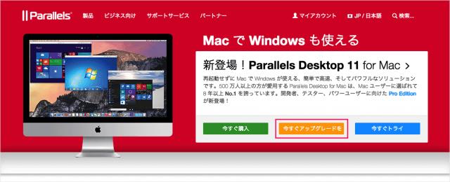 parallels-desktop-upgrade-01