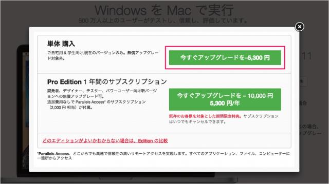 parallels-desktop-upgrade-02