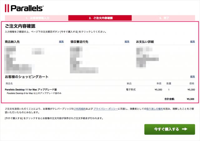 parallels-desktop-upgrade-04