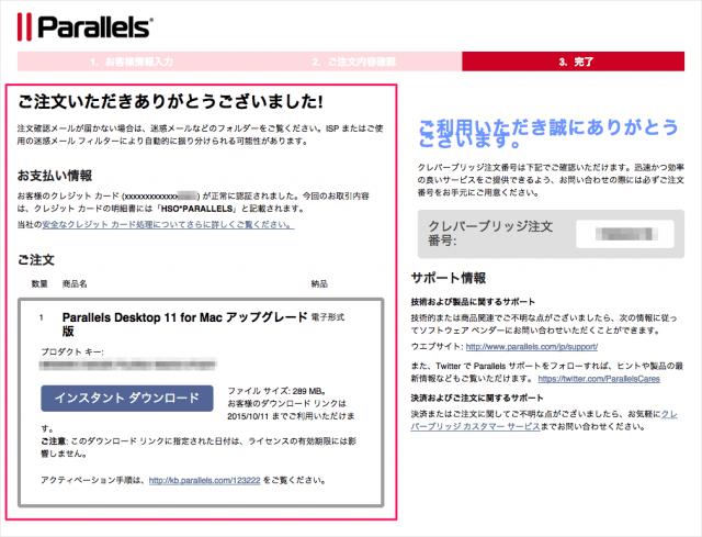 parallels-desktop-upgrade-05