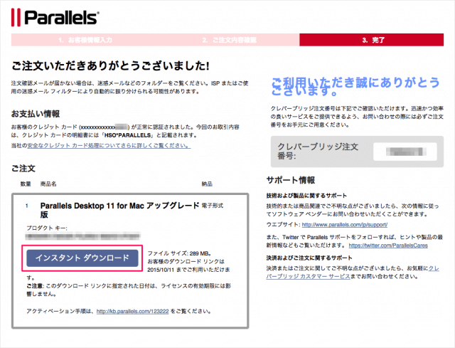 parallels-desktop-upgrade-07