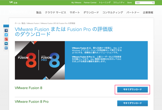 vmware-fusion-download-install-01