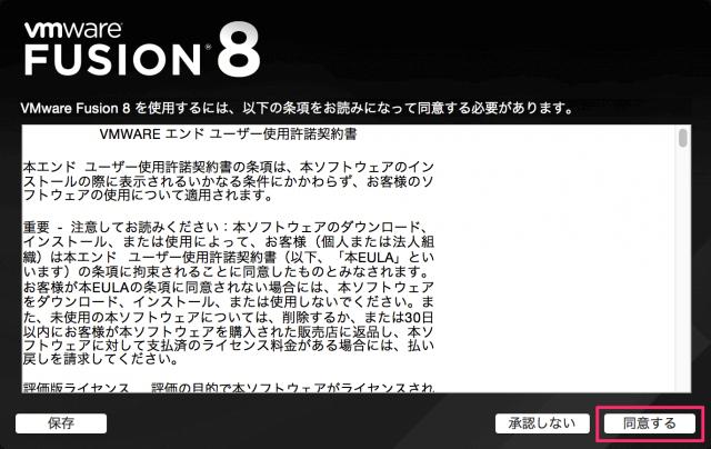 vmware-fusion-download-install-07