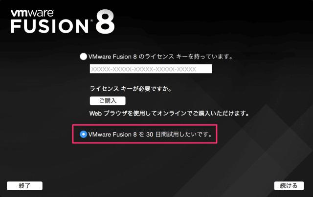 vmware-fusion-download-install-08
