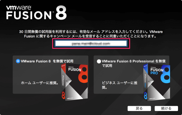 vmware-fusion-download-install-09