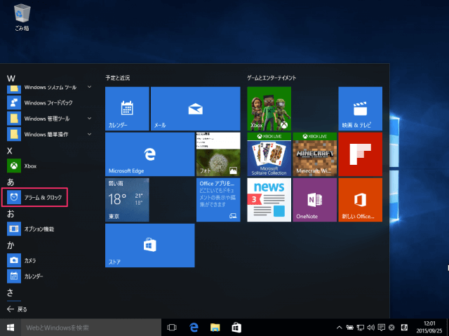 windows-10-app-alarm-clock-02
