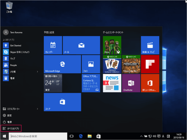 windows-10-app-windows-journal-01