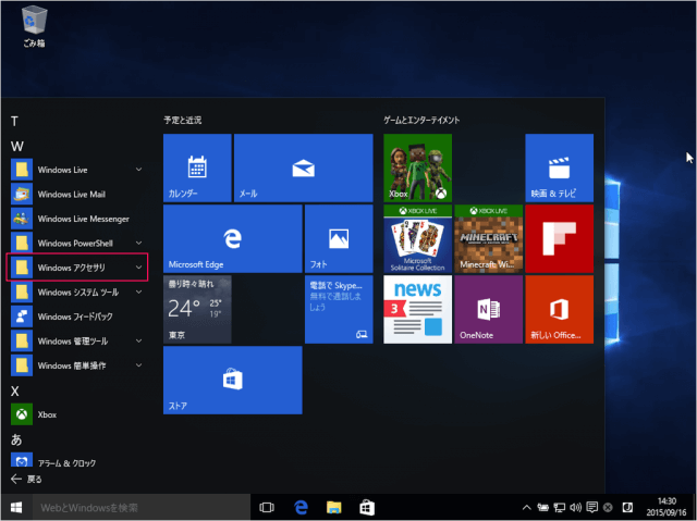 windows-10-app-windows-journal-02